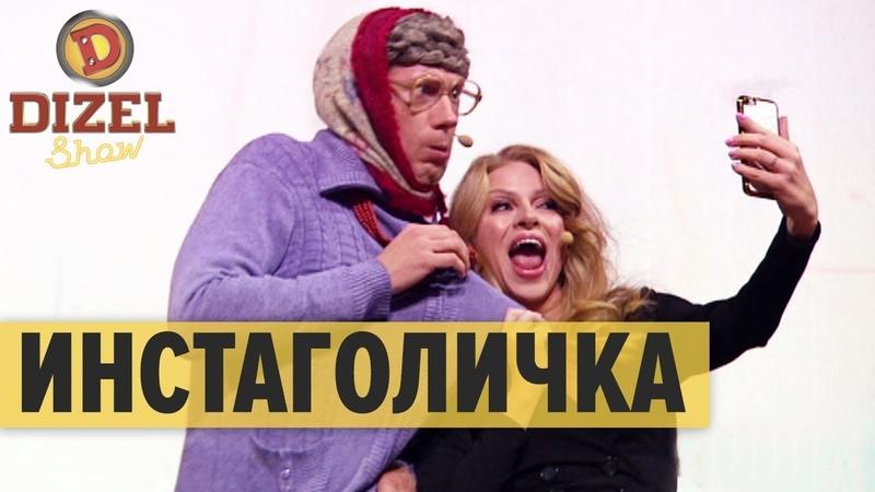 ИНСТАГОЛИЧКА песня о зависимости от INSTAGRAM пародия АЛКОГОЛИЧКА Дизель Шоу 2019 ЮМОР ICTV