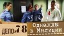 Однажды в милиции - 78 серия. Идентификация Блока(4 сезон)