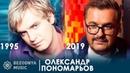Олександр Пономарьов як змінювались пісні хіти 1995 2019 Ніколи Варто чи ні Зіронька Серце