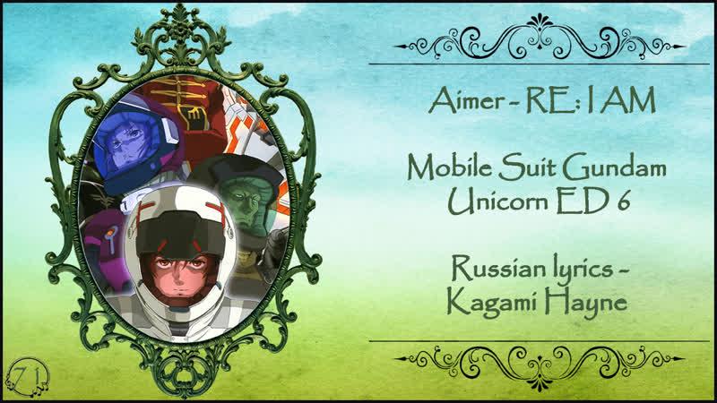 Aimer - RE I AM (Mobile Suit Gundam Unicorn ED 6) перевод rus sub