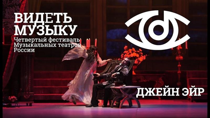 фестиваль ВИДЕТЬ МУЗЫКУ спектакль ДЖЕЙН ЭЙР