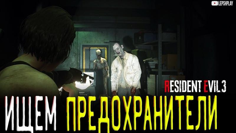 Найти Предохранители Resident Evil 3 Remake Джилл склад Патронташ для дробовика Прохождение