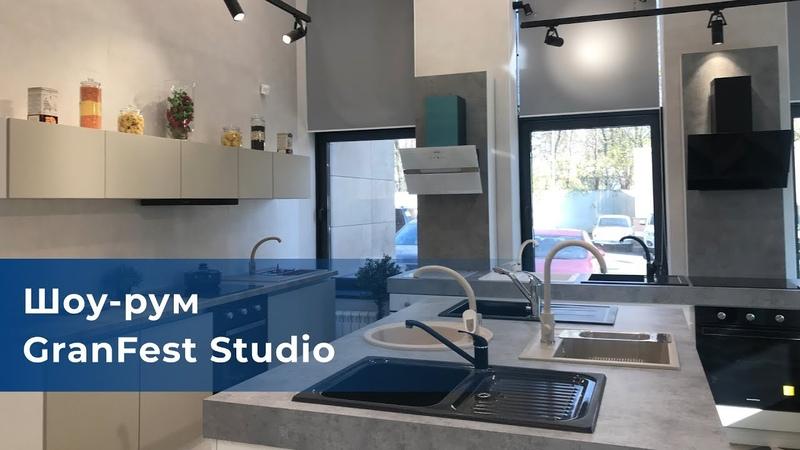 Открытие шоу-рума GranFest Studio