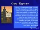 Освальд ШПЕНГЛЕР Закат Европы 1 2