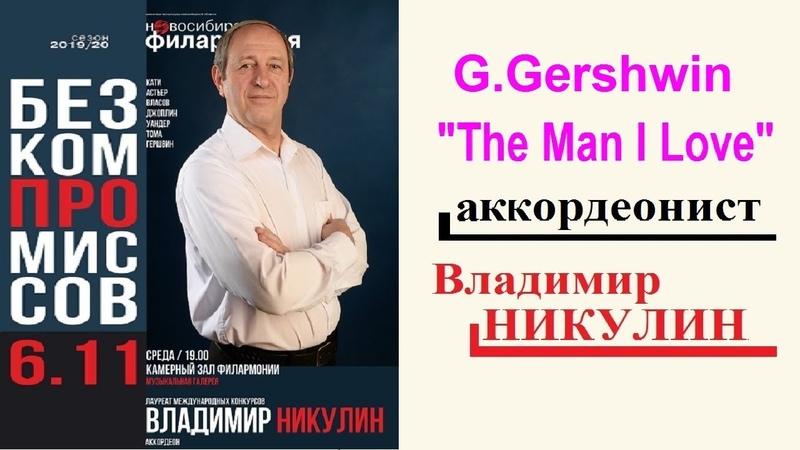 G. Gershwin The Man I Love Arr. by Ch. Magnante Владимир НИКУЛИН