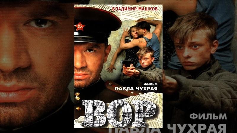 Вор 1997 Фильм