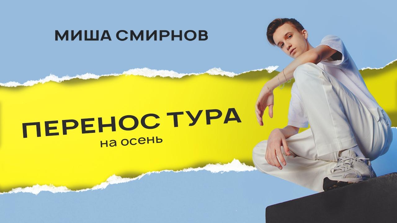 Афиша Казань Миша Смирнов / 18 апреля / Казань