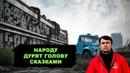 Выкормыши Единой России дурят людям голову Жесткая критика сказок о развитии промышленности