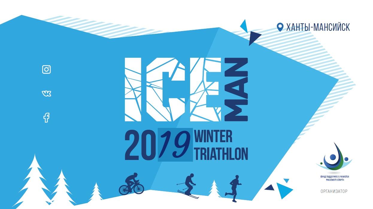 Открыта регистрация на зимний триатлон «ICEMAN»