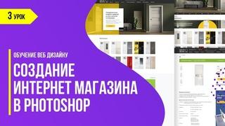 Обучение веб дизайну  Создание в Photoshop интернет магазина  Урок 3