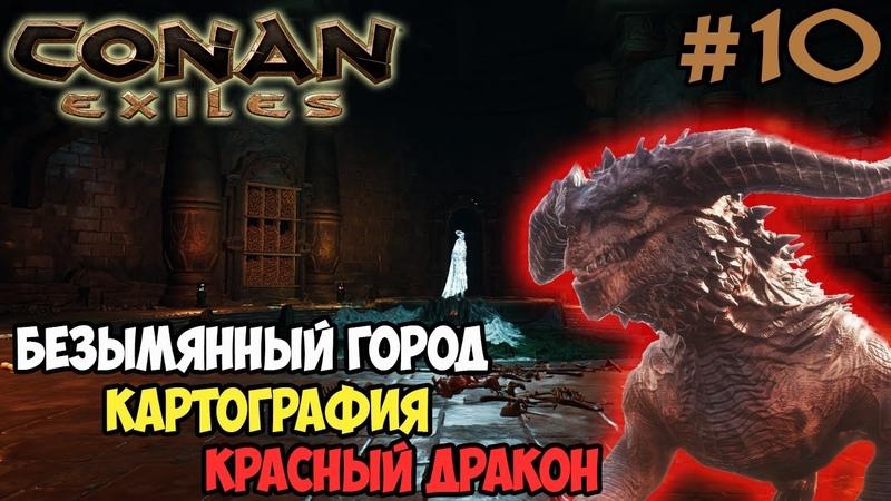 Conan Exiles 10 ☛ Безымянный город ☛ Картография ☛ Красный дракон ✌