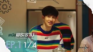 [Official] | This Is Love Story เหนือพระราม | EP.1 [1/4] | En Of Love รักวุ่นๆของหนุ่มว