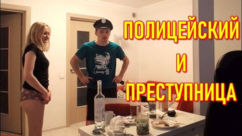 Импровизация Преступница и Полицейский Vjlink и Диана