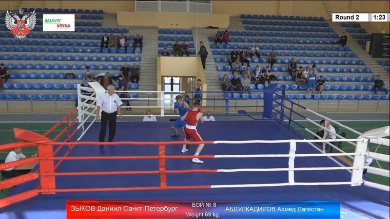 ЗЫКОВ Даниил (Санкт-Петербург) vs АБДУЛКАДИРОВ Ахмед (Дагестан) 69кг