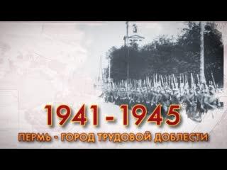 Пермь - город трудовой доблести!