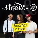Обложка Улыбаться с тобой - Мохито ft. ST
