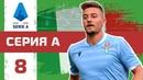 Прогнозы на 8 й тур Серии А Ювентус Болонья Сауссоло Интер Сампдоия Рома Милан Лечче