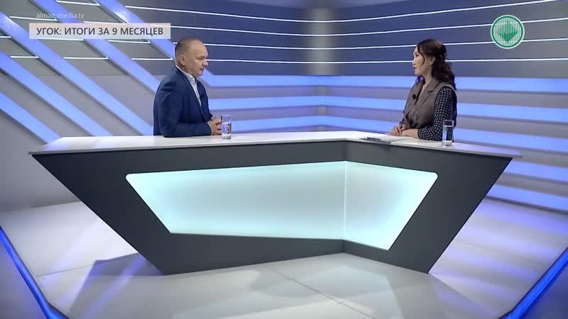 Интервью дня Директор Удачнинского ГОК Роман Денискин рассказал об итогах работы за 9 месяцев