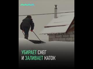 73-летний житель Барнаула каждую зиму на протяжении 18 лет строит горку для взрослых и детей