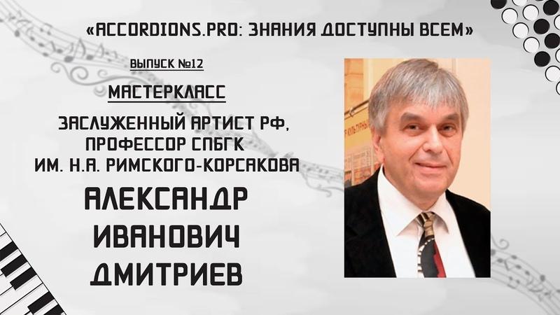 Знания доступны всем Выпуск №12 Мастер класс Александра Дмитриева