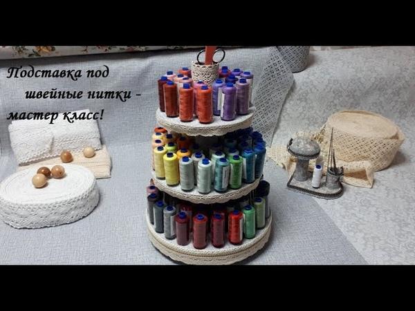 DIY stand for sewing thread\Подставка под швейные нитки\Мастер класс