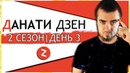 ЯНДЕКС ДЗЕН КАНАЛ ЗАРАБОТОК С НУЛЯ Данати Дзен 2 СезонДЕНЬ 3