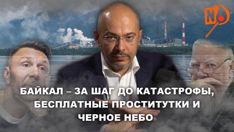 Байкал за шаг до катастрофы Бесплатные проститутки Места для размышлений Черное небо