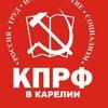 КПРФ В КАРЕЛИИ | КОМАНДА ПАРТИИ И СТОРОННИКОВ