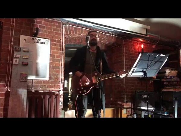 Машина Времени - Однажды мир прогнется под нас (cover by Pollyanskiy) live in bar Boroda