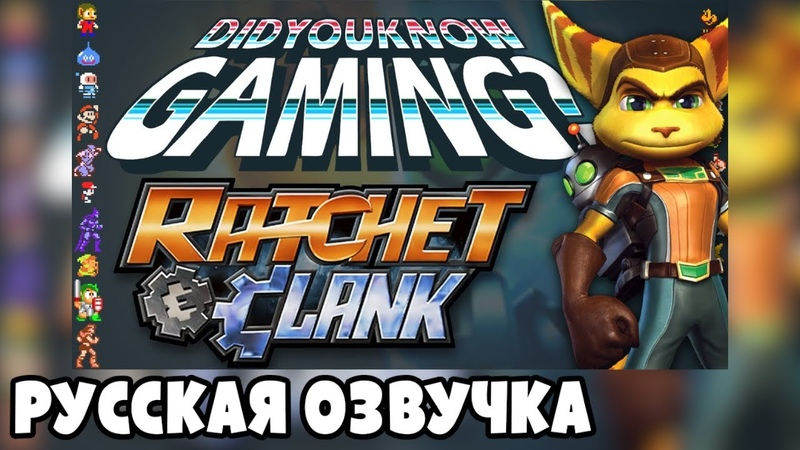 Факты о Ratchet Clank Did You Know Gaming Feat TheCartoonGamer озвучка GaRReTT