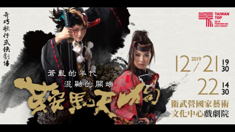 Taiwan Female Chi Chiao (奇巧劇團) Musical Theatre 「Kurama Tengu」2019