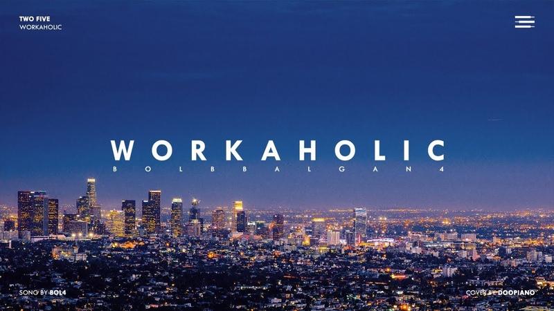 볼빨간사춘기 BOL4 워커홀릭 Workaholic Piano Cover