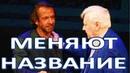 Сменился лидер сменят и название Табакерку переименовывают из за Машкова