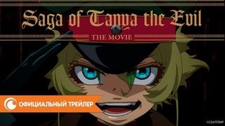 Saga of Tanya the Evil: The Movie / Колдунья в погонах. Фильм | Официальный трейлер