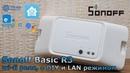 Sonoff Basic R3 - wi-fi реле, с DIY и режимом работы по локальной сети