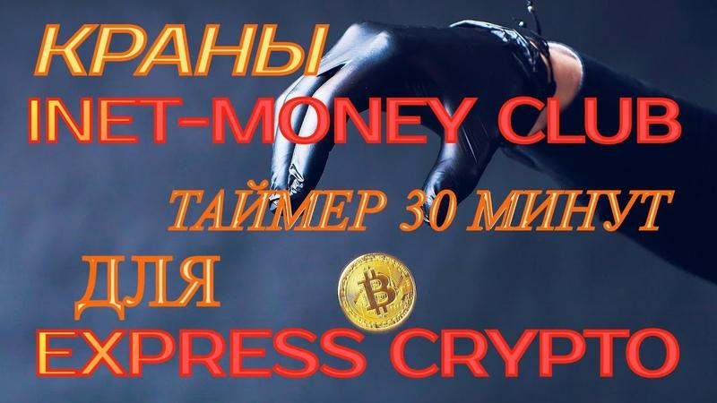 Inet Money Club- краны на 3 криптовалюты для кошелька Express Crypto.