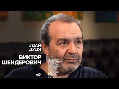 Виктор Шендерович дайДудя 15.04.20