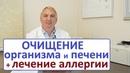 Очищение организма чистка печени лечение аллергии = 3 шага за 300 рублей Забытое лечение