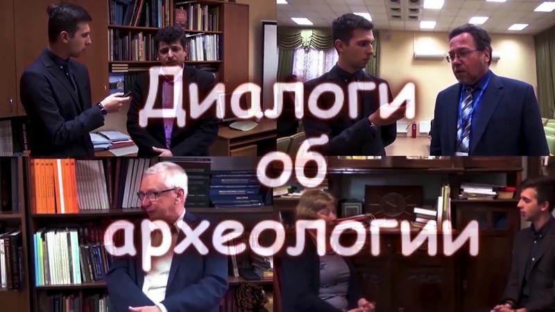 Диалоги об археологии. Валерия Кульчар и Эстер Иштванович