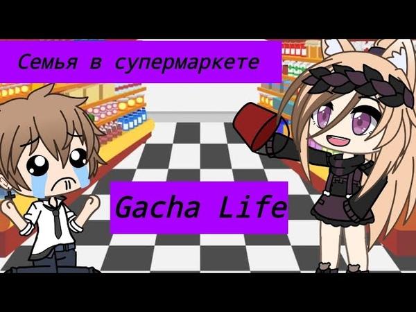 Семья в супермаркете | Уральские Пельмени | Gacha Life | Arina Kuper