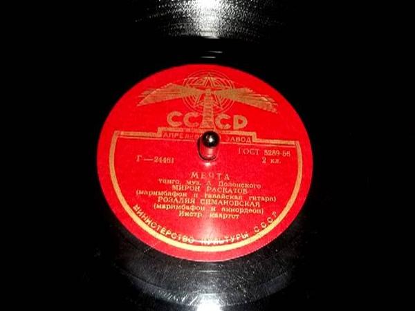 Мирон Раскатов Розалия Симановская Мечта маримба гавайская гитара аккордеон 1956