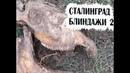 Страшные находки в блиндажах 6 немецкой армии Сталинград.