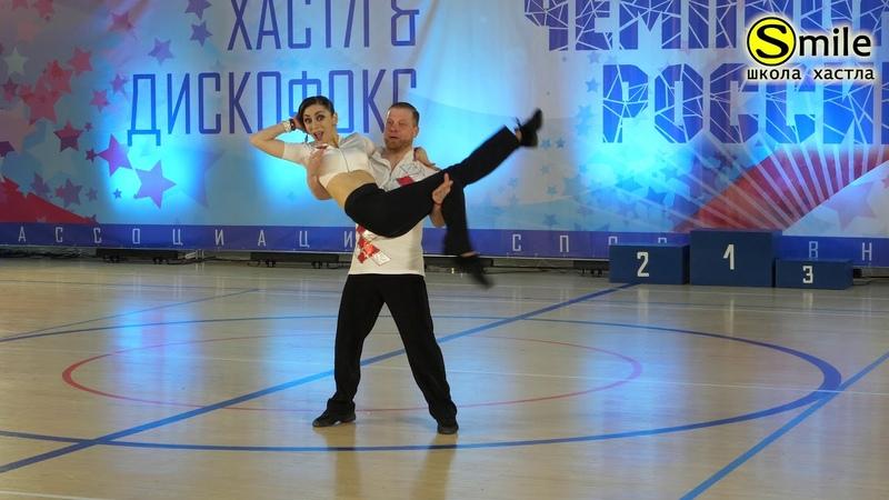 Хастл Абсолют (fast), Чемпионат России 2019, Андрей Снегирев – Диана Кусраева