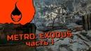 Здравствуй, Артём 🦊 Metro Exodus часть 1/Метро Исход прохождение