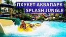 Аквапарк на Пхукете Splash Jungle, Пхукет аквапарк Таиланд Цены Отзывы Авитип