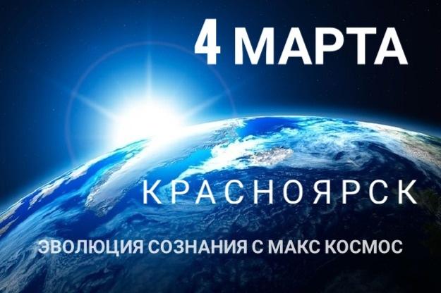 Афиша Красноярск ЭВОЛЮЦИЯ СОЗНАНИЯ с МАКС КОСМОС