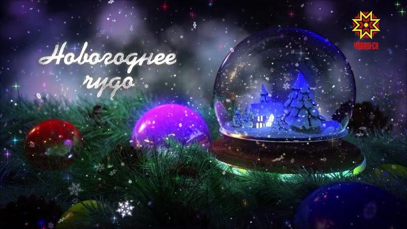 Новогоднее чудо Саша Квасников