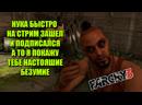 Farcry 3/Шедевр всех времен и народов