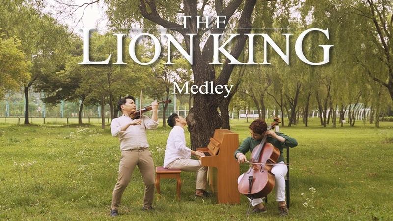 The Lion King Medley | Violin,CelloPiano - LAYERS (레이어스 클래식)