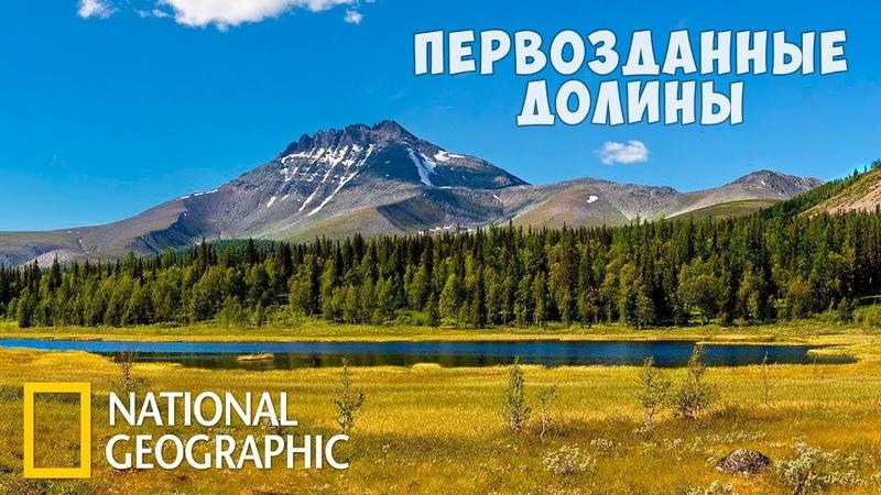 Дикая природа России: Первозданные долины   Фильм 6 из 6   (National Geographic)